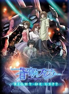 Небесный Фафнир (спэшл) / Soukyuu no Fafner: Dead Aggressor - Right of Left