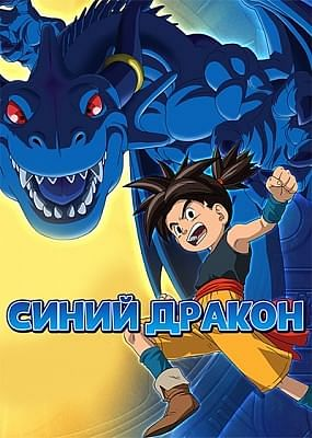 Синий Дракон / Blue Dragon