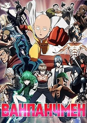 Ванпанчмен / One Punch Man