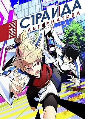 Принц страйда: Альтернатива / Prince of Stride: Alternative