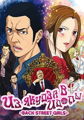 Из якудза в идолы / Back Street Girls