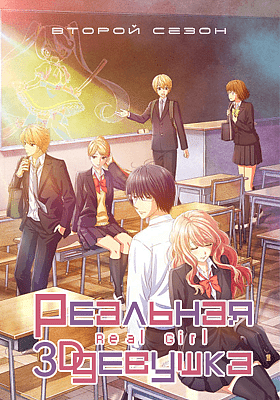 Реальная девушка (второй сезон) / 3D Kanojo: Real Girl Second Season