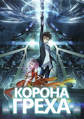 Корона греха / Guilty Crown