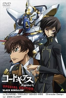 Код Гиас: Восставший Лелуш ОВА-1 / Code Geass Hangyaku no Lelouch Special Edition: Black Rebellion